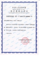 产品注册证