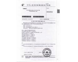 前列腺炎专利